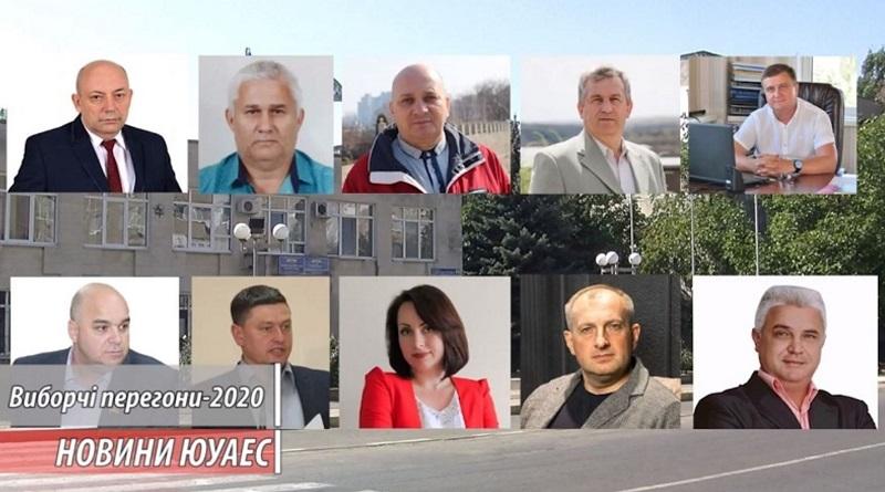 Южноукраинск - Мэрские расклады. Видео.