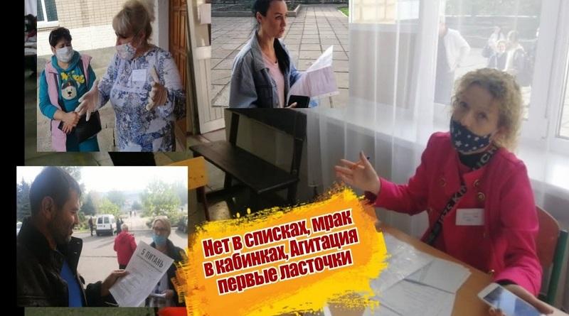 Первые нарушения на выборах с утра в Южноукраинске. - Олександр Надьожа