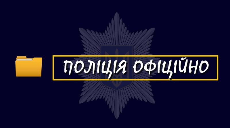 В поліції Миколаївщини захищатиме права журналістів - новий підрозділ
