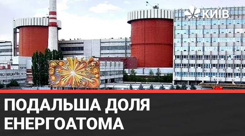 Банкрутство НАЕК ЕНЕРГОАТОМ: заборгованість сягнула вже 23 млрд грн