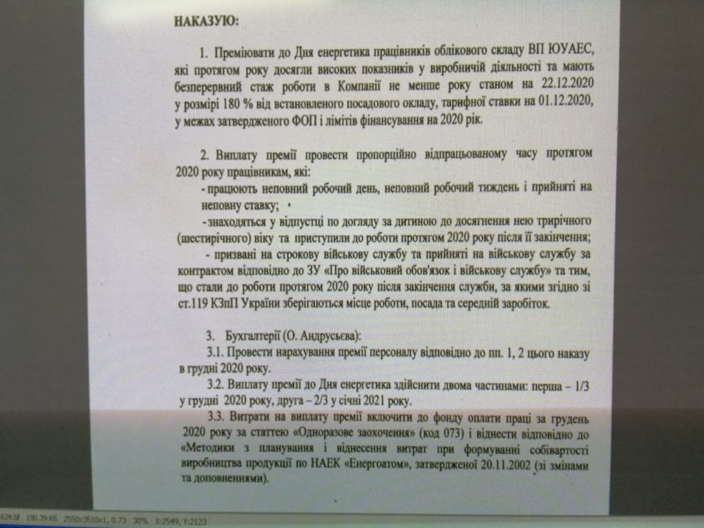 ОП ЮУ АЭС - определен размер премии ко дню энергетика