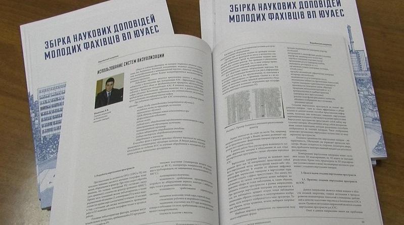 Вийшла друком перша збірка наукових доповідей молодих фахівців ЮУАЕС