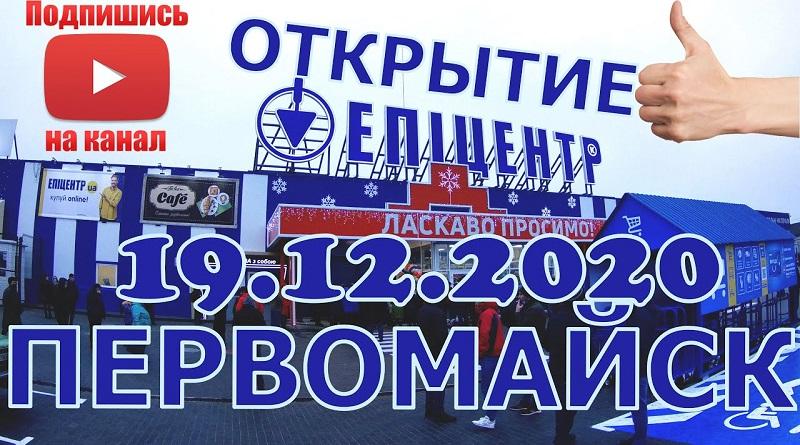 Открытие ТЦ Эпицентр-К в Первомайске, Николаевской области! 19.12.2020 (Полное видео)