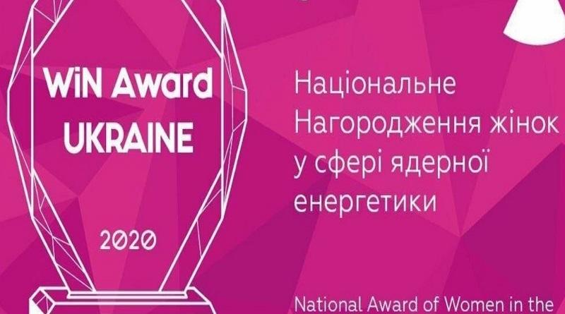 Представниця Южно-Української АЕС – переможниця WiN Ukraine Award