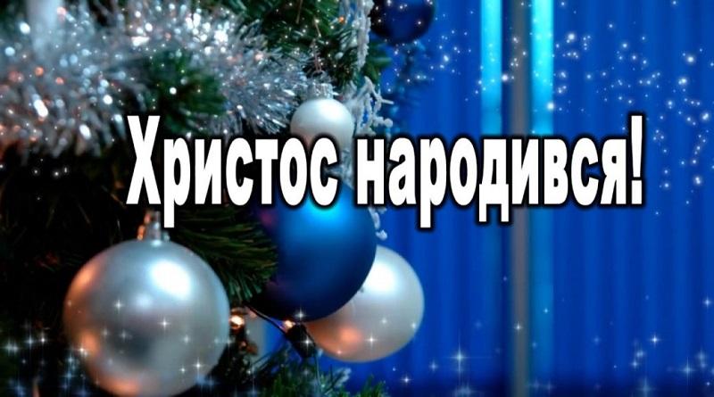 Вітаємо зі світлим святом - Різдвом Христовим! Адміністрація та профспілковий комітет ВП ЮУАЕС
