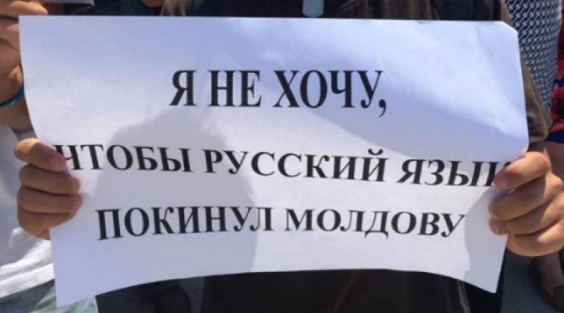 Русский язык получит привилегированный статус в Молдове