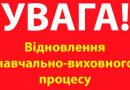 Южноукраїнськ - Шановні батьки та педагоги!