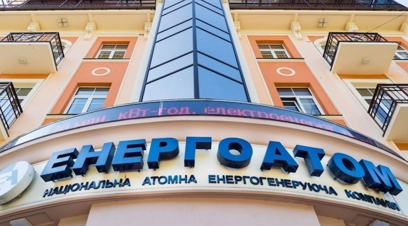 """Убыточный """"Энергоатом"""" отказался от 7,3 млрд грн господдержки, – Буймистер"""