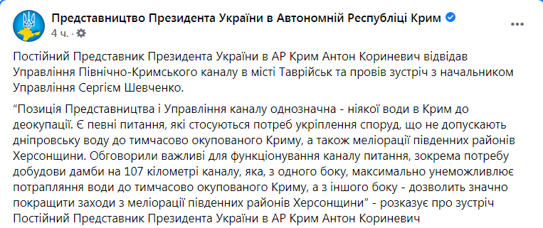 В Херсонской области построят дамбу, чтобы исключить возможность подачи воды в Крым