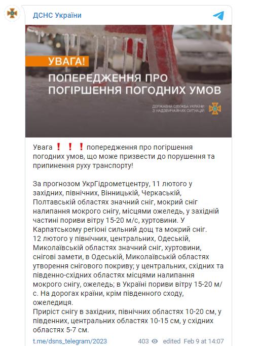 В Николаевскую область с четверга вернутся снег, ветер и гололед