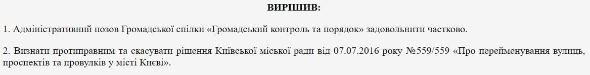 Суд в Киеве вернул проспекту Бандеры прежнее название