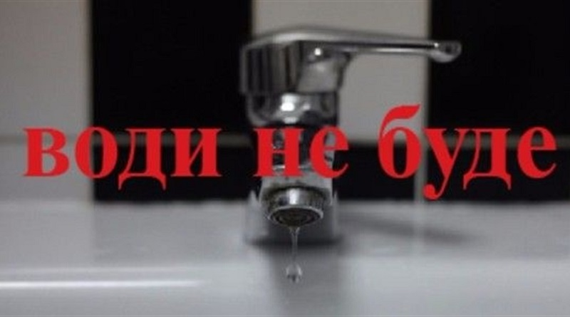 Южноукраїнськ - Де і коли не буде води