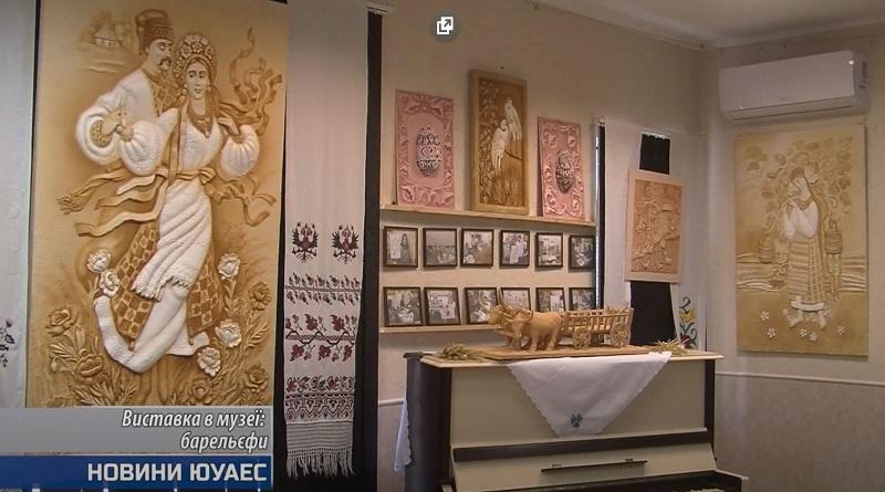 Южноукраїнськ - Виставка в музеї: барельєфи