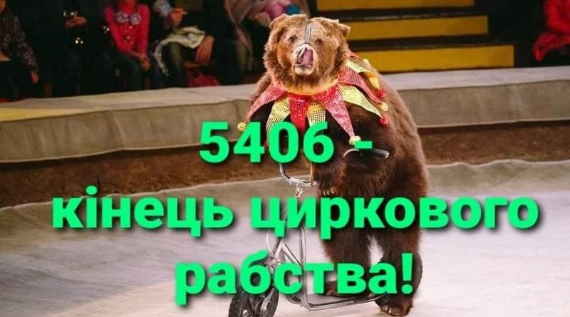 ВР зареєстровано законопроєкт, який повністю забороняє використання всіх без виключення тварин в цирках!