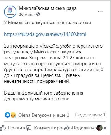В Николаевском горсовете сообщили о грядущих ночных заморозках