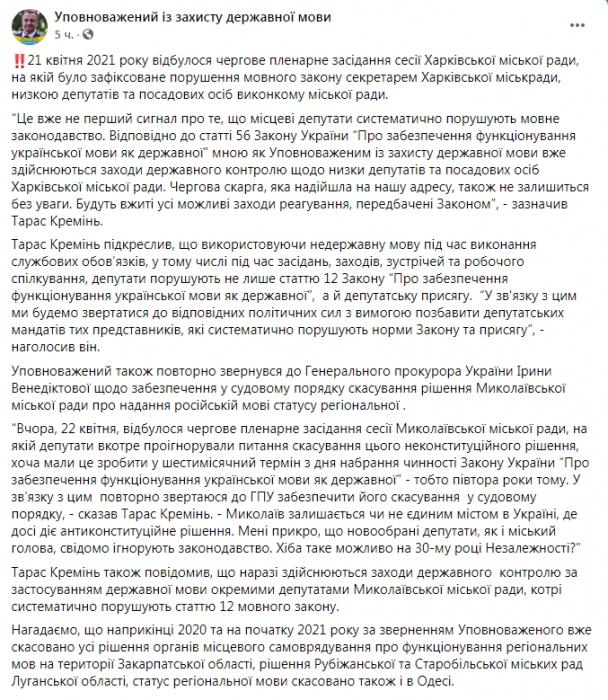 Креминь пожаловался генпрокурору на «региональный» статус русского языка в Николаеве