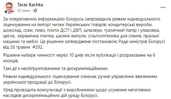 Беларусь ввела лицензирование импорта товаров из Украины