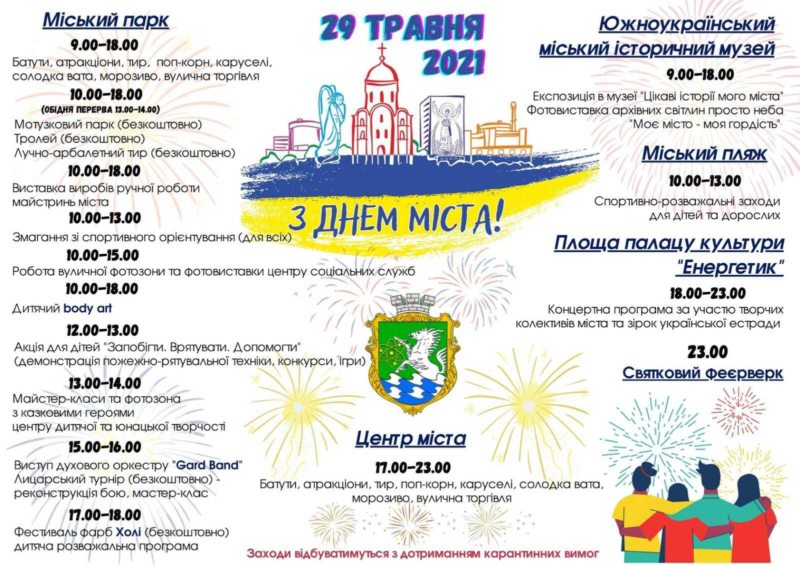 З днем народження, Южноукраїнськ! Святкові заходи. Афіша.