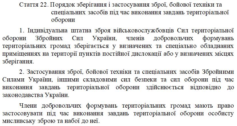 Добробаты Зеленского. Как президент хочет создать мини-армии в регионах и с кем они будут воевать