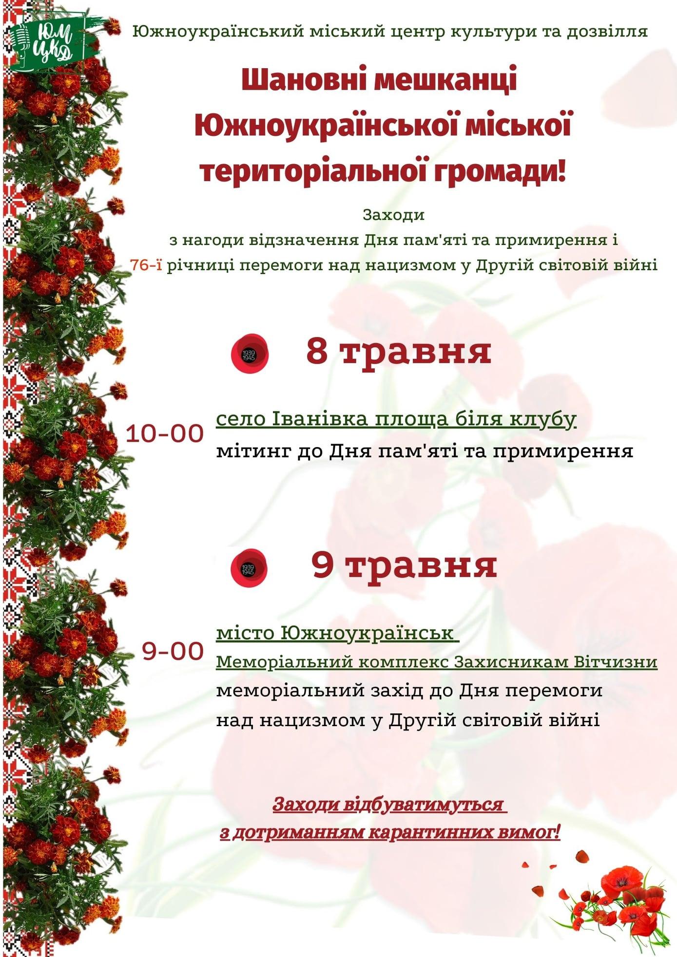 Южноукраїнський міський центр культури та дозвілля. Святкові заходи. Афіша