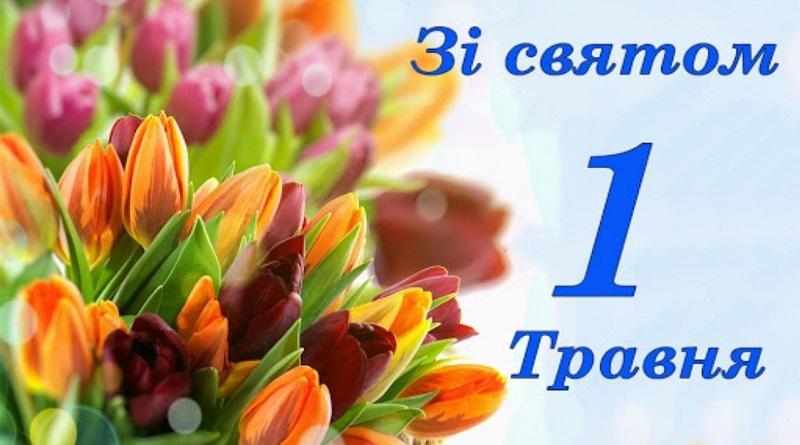 Вітаємо з теплим, яскравим і радісним святом - Днем праці! Адміністрація та профспілковий комітет ВП ЮУАЕС