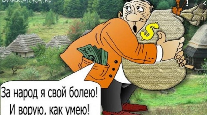 Южнокраинск - Коррупция ЦАРЬ горы. Маленький город, большие проблемы.
