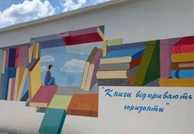 Южноукраїнськ — МУРАЛ НА ОДНІЙ ІЗ СТІН МІСЬКОЇ БІБЛІОТЕКИ