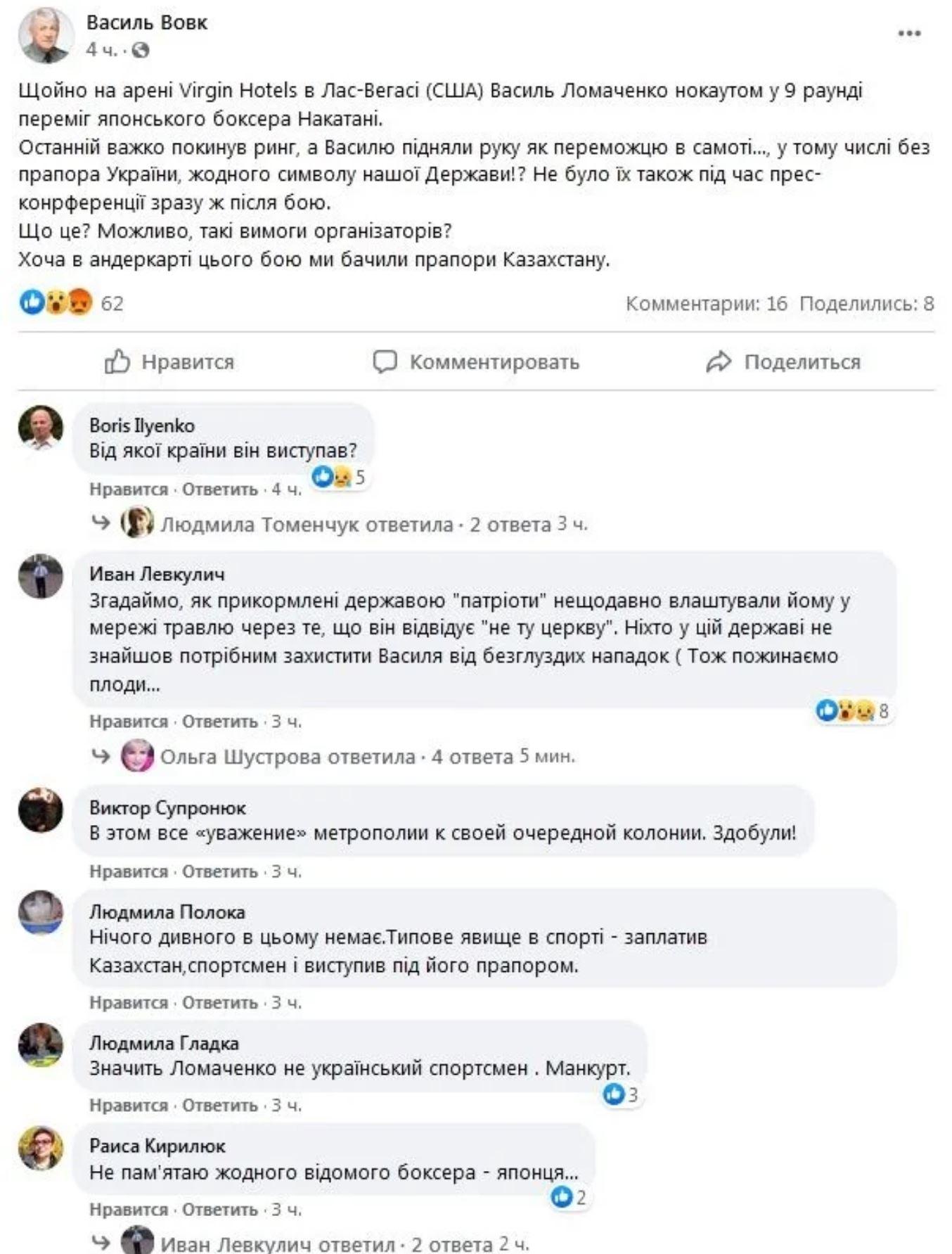 Ломаченко отказался взять флаг Украины после победы: в сети волна возмущения