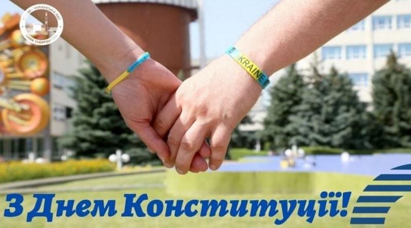 Сердечно вітаємо вас з головним державним святом – 25-річчям Конституції України! Адміністрація та профспілковий комітет ВП ЮУАЕС