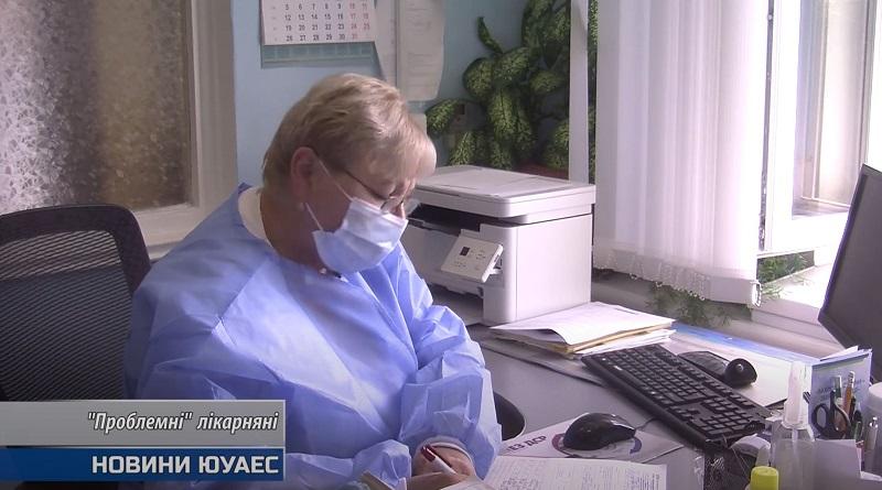"""Южноукраїнськ - """"Проблемні"""" лікарняні. Видео."""