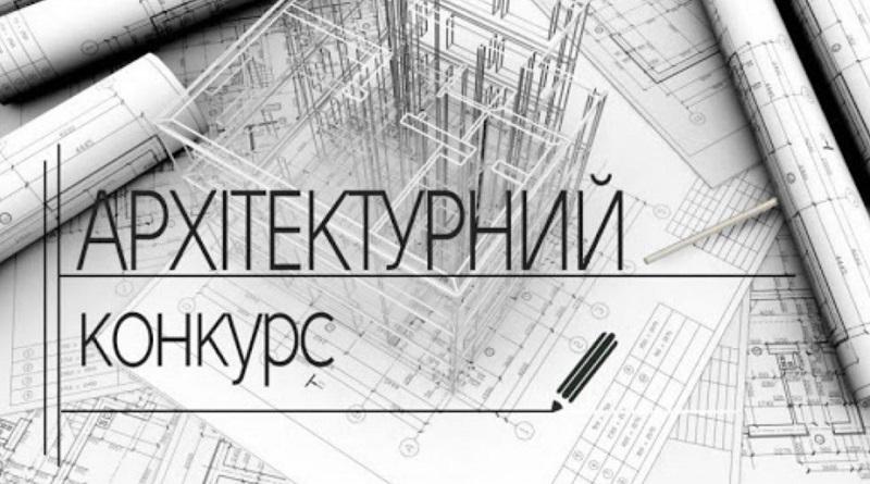 Южноукраїнськ - ОГОЛОШЕННЯ ПРО ПРОВЕДЕННЯ ВІДКРИТОГО АРХІТЕКТУРНОГО КОНКУРСУ