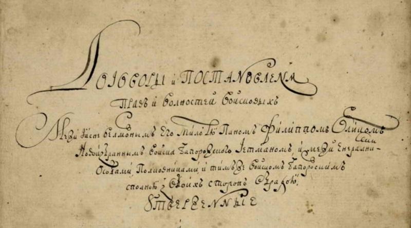 В Украину впервые за 300 лет привезут оригинал Конституции Орлика