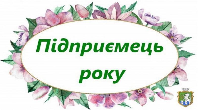 Южноукраїнськ - ЗАПРОШУЄМО ПРИЙНЯТИ УЧАСТЬ У КОНКУРСІ НА ЗВАННЯ «КРАЩИЙ ПІДПРИЄМЕЦЬ РОКУ»!