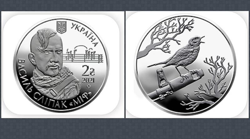 НБУ выпустил памятную монету с изображением убитого на Донбассе Василия Слипака