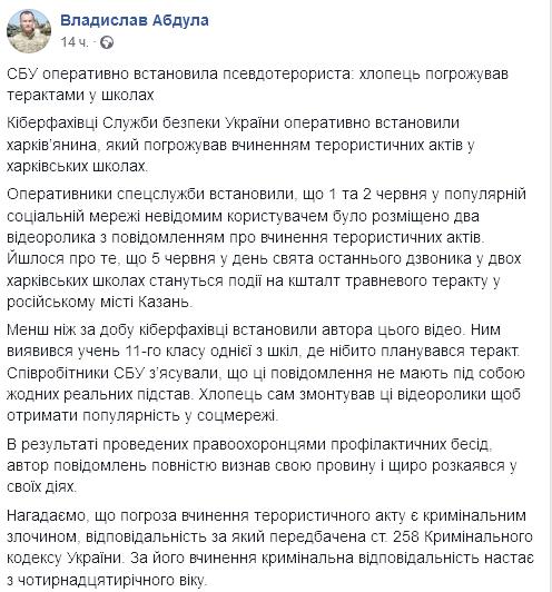 В Харькове школьник угрожал устроить теракт, как в Казани