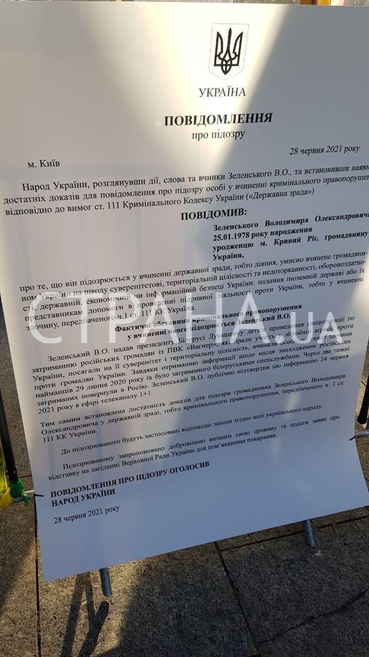 На митинге под Офисом президента Зеленскому «объявили подозрение» в госизмене. Фото, видео.