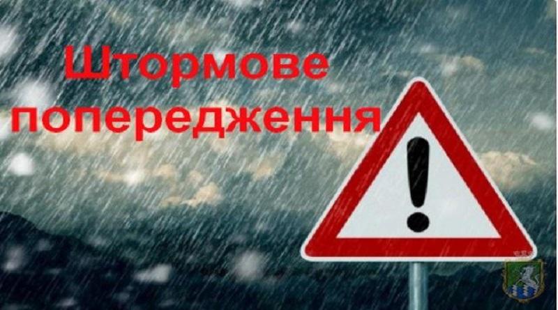 Южноукраїнськ - ПРО ПОГІРШЕННЯ ПОГОДНИХ УМОВ (ШТОРМОВЕ ПОПЕРЕДЖЕННЯ)