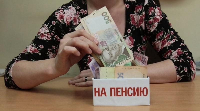 Украинцы смогут передавать пенсию по наследству