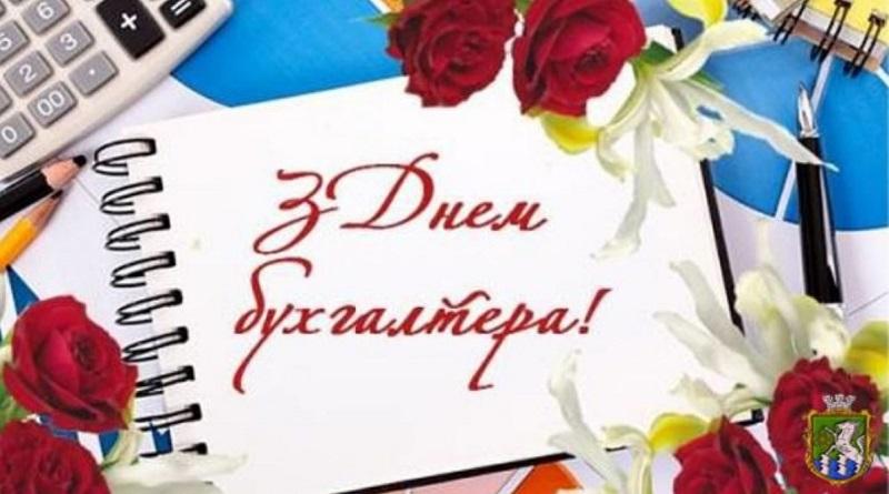 Шановні бухгалтери! Від імені Южноукраїнської міської ради та її виконавчого комітету щиро вітаю вас з професійним святом!