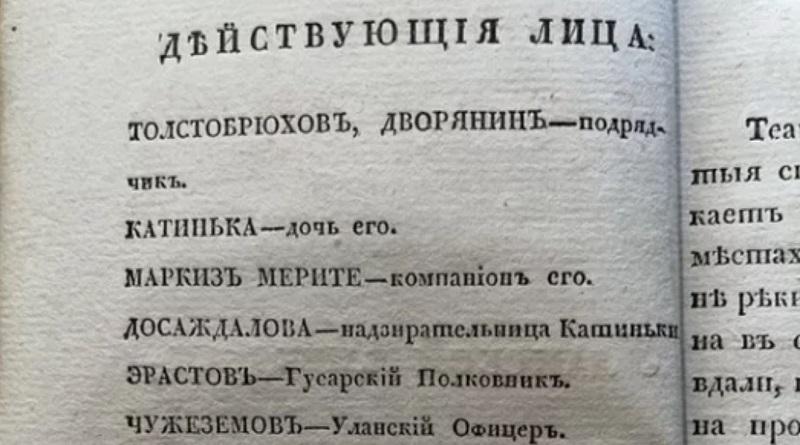 «С молотка» ушла книга, напечатанная в Николаеве в 1834 году