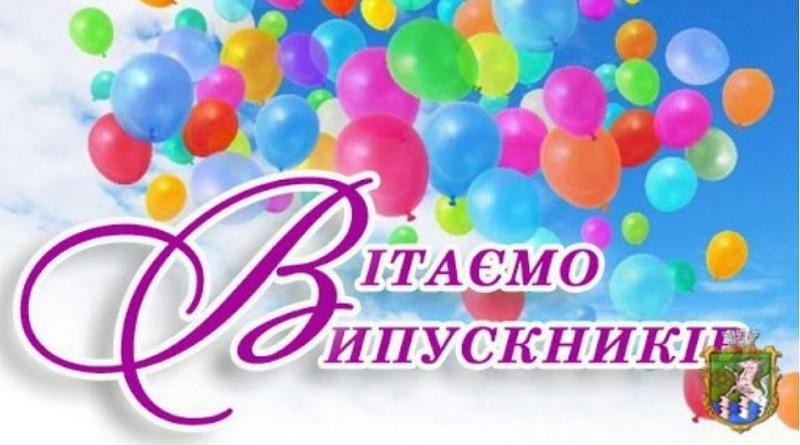 Южноукраїнськ - ДОРОГІ ВИПУСКНИКИ! - Міський голова В.Онуфрієнко