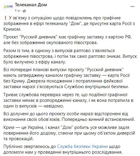 Гостелеканал Дом показал карту с «российским» Крымом