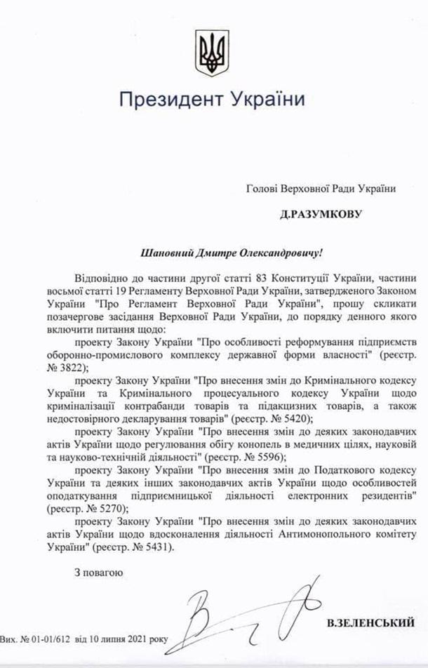 Зеленский созывает внеочередное заседание Рады — рассмотрят легализацию каннабиса