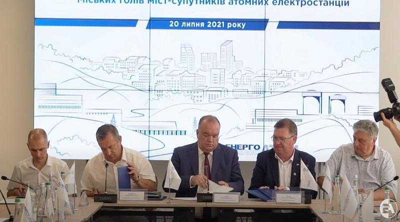 Енергоатом та міста-супутники українських атомних станцій підписали меморандум про співпрацю. Видео.