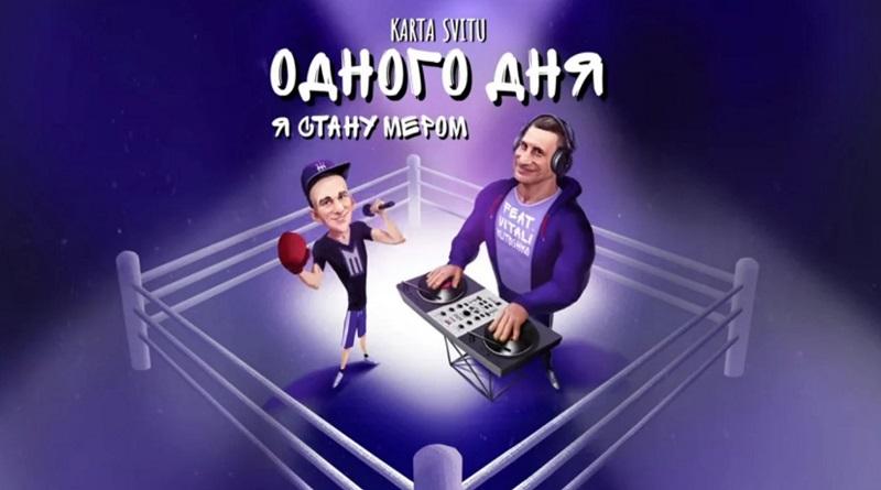 """""""Одного дня я стану мером"""": песня о Кличко стала хитом. Видео."""