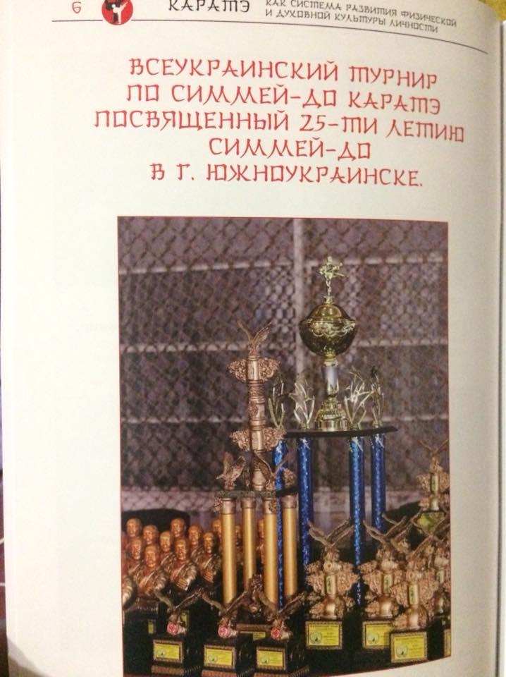 Президент Николаевской областной федерации Симмей-до каратэ — благодарность журналистам