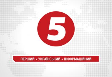 Трансляция прямого эфира телевизионного канала 5 канал Украина