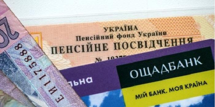 Южноукраїнськ — ДО УВАГИ ОДЕРЖУВАЧІВ ПЕНСІЙНИХ ВИПЛАТ ЧЕРЕЗ УСТАНОВИ ОЩАДБАНКУ! Подробнее читайте на Юж-Ньюз: http://xn----ktbex9eie.com.ua/archives/20100