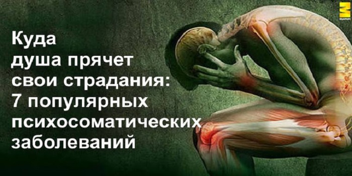 «Человек – это нервная система, всё остальное – её придатки». 7 популярных психосоматических заболеваний Подробнее читайте на Юж-Ньюз: http://xn----ktbex9eie.com.ua/archives/24101