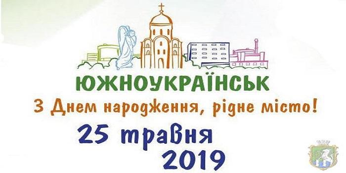 Южноукраїнськ — ДО ДНЯ МІСТА — АФІША Подробнее читайте на Юж-Ньюз: http://xn----ktbex9eie.com.ua/archives/51363